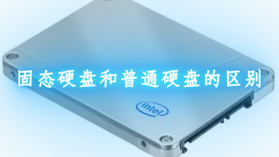 固态硬盘和普通硬盘的区别