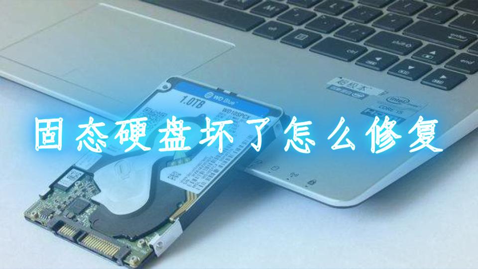固态硬盘坏了怎么修复