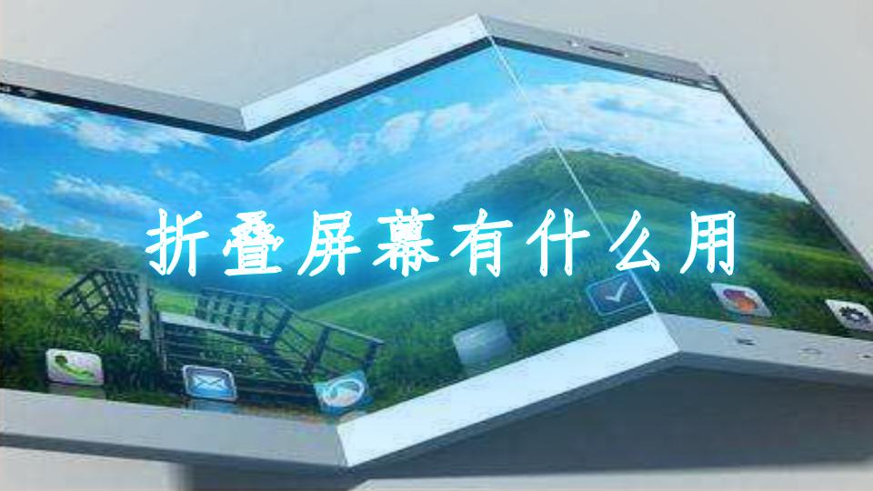 折叠屏幕有什么用