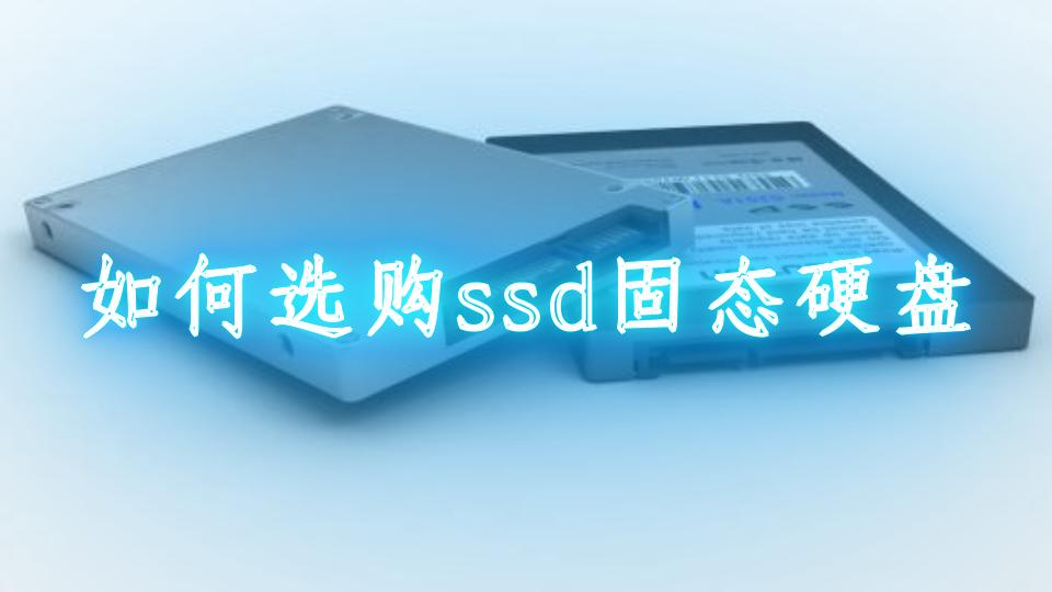 如何选购ssd固态硬盘