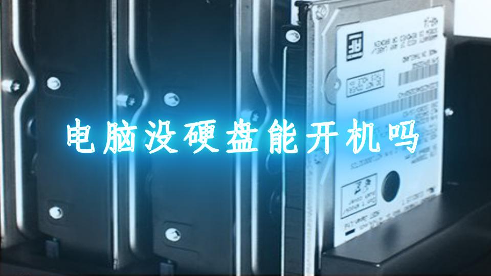 電腦沒硬盤能開機嗎