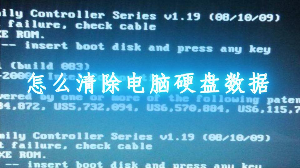 怎么清除電腦硬盤數據