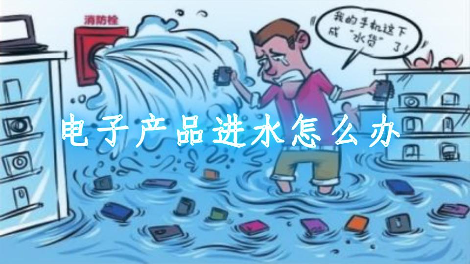 电子产品进水怎么办