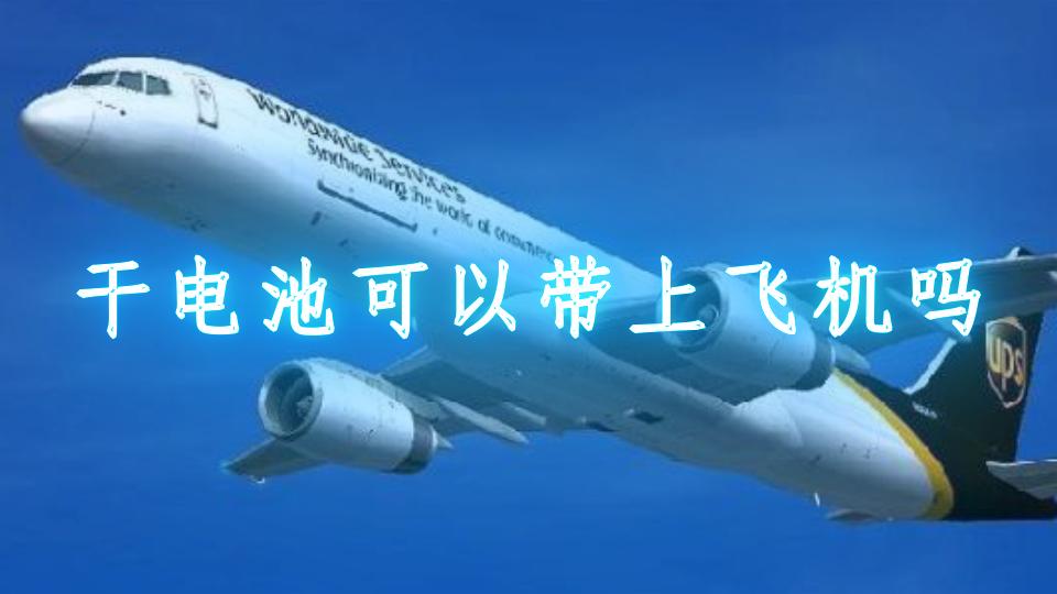 干電池可以帶上飛機嗎