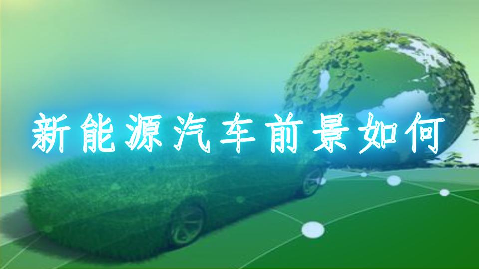新能源汽车前景如何