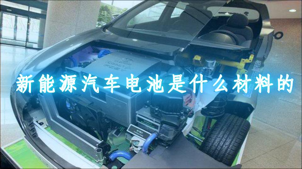 新能源汽车电池是什么材料的