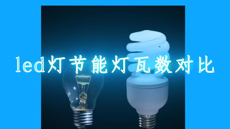 led灯节能灯瓦数对比
