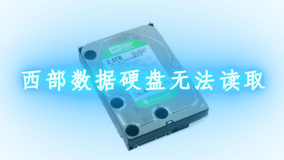 西部数据硬盘无法读取