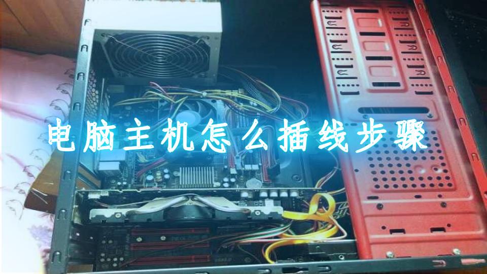 电脑主机怎么插线步骤