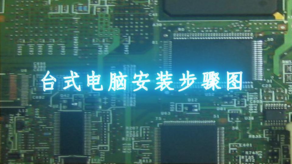 台式电脑安装步骤图