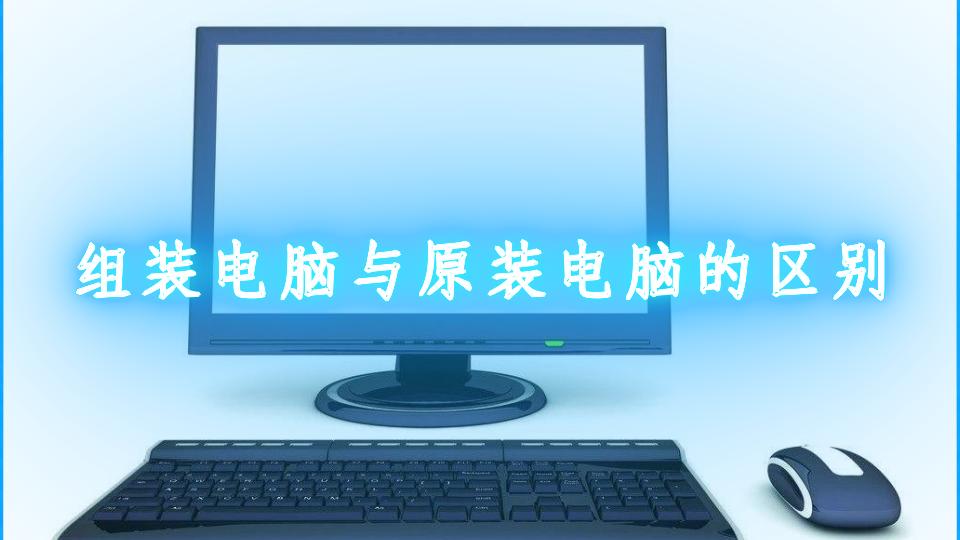 組裝電腦與原裝電腦的區別