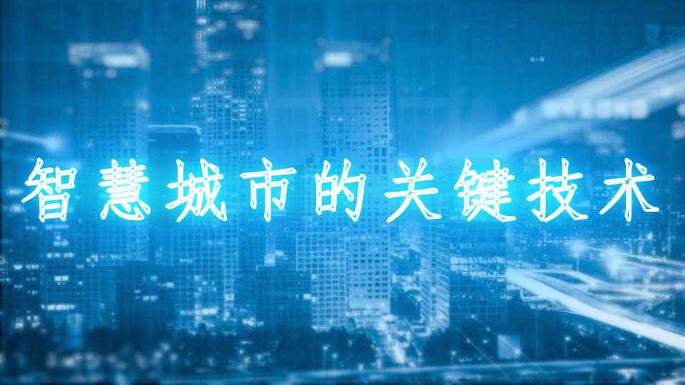 智慧城市的关键技术
