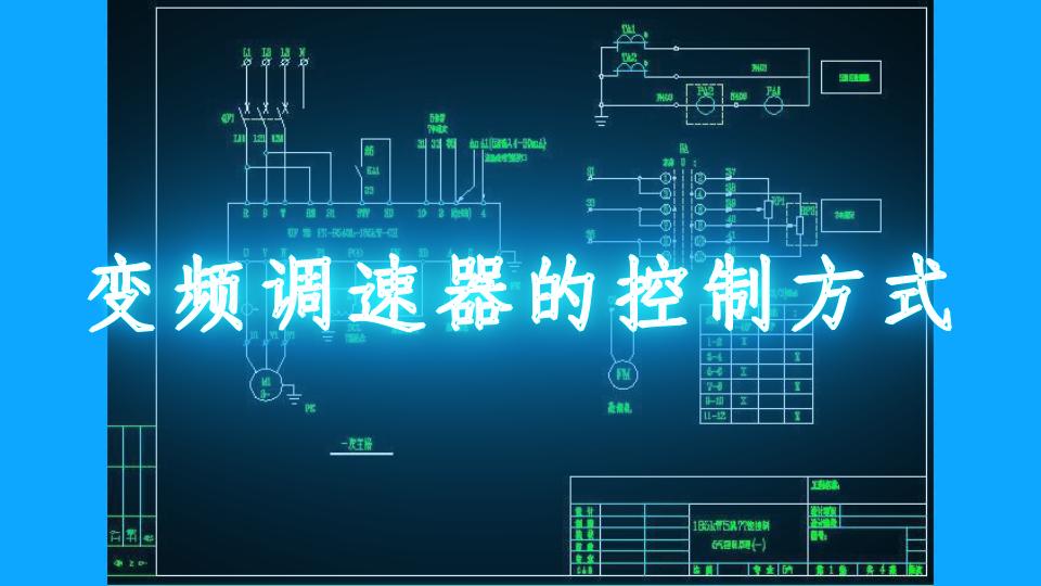 变频调速器的控制方式