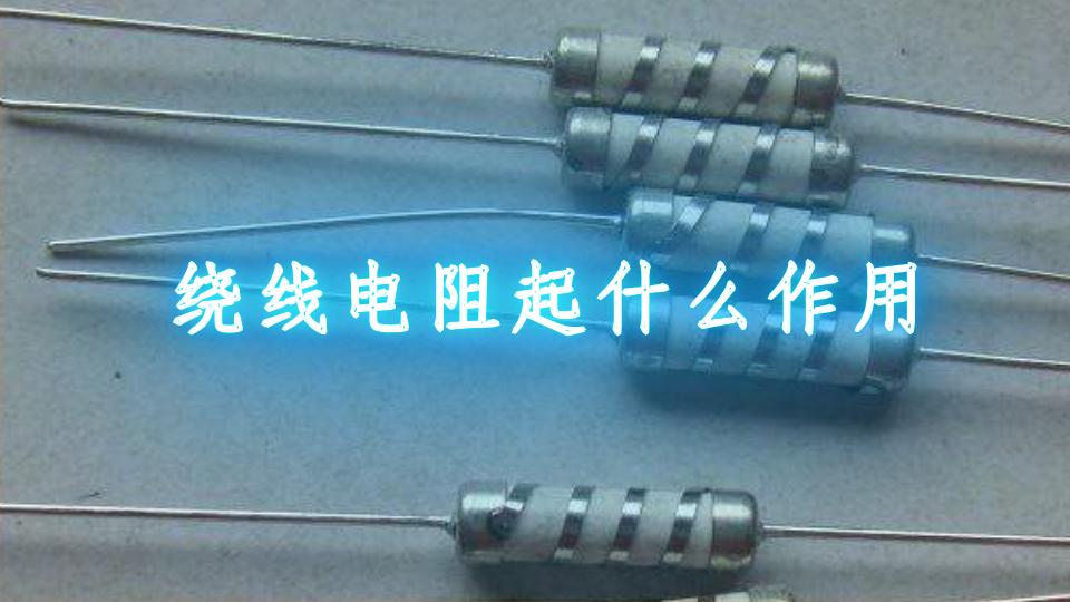 绕线电阻起什么作用