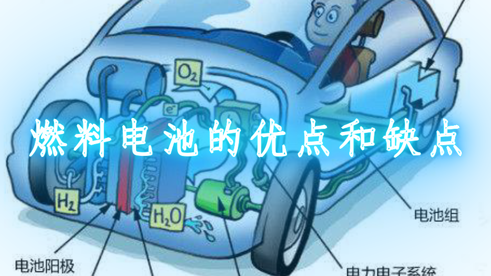 燃料电池的优点和缺点