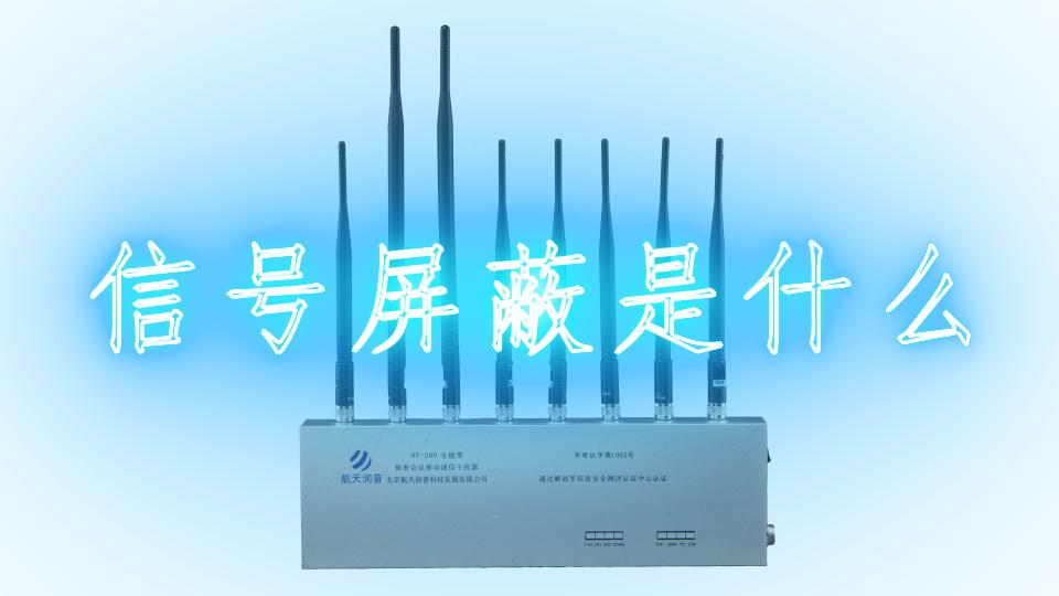 信號屏蔽是什么