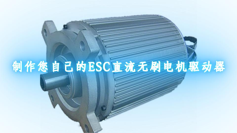 制作您自己的ESC直流無刷電機驅動器