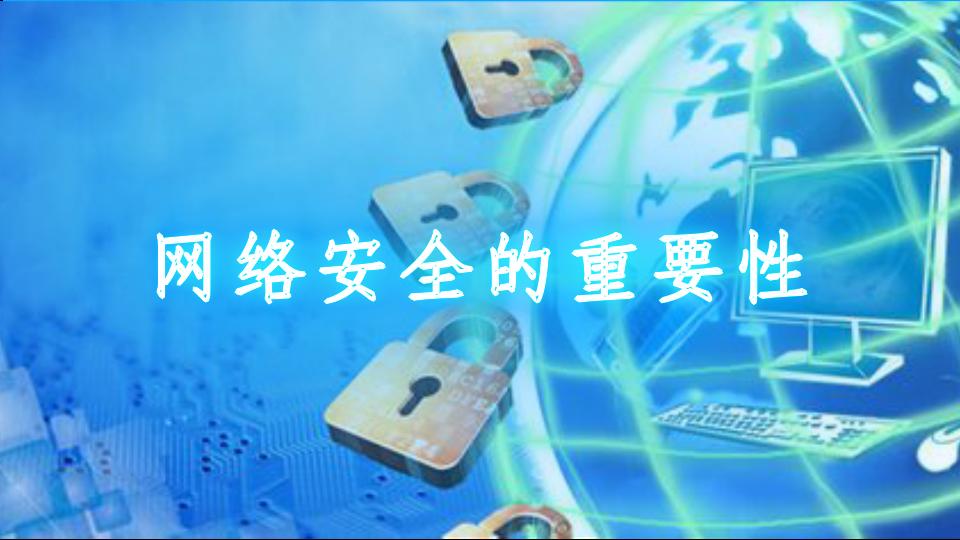 网络安全的重要性