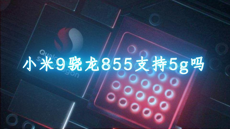 小米9骁龙855支持5g吗