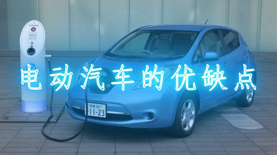 电动汽车的优缺点
