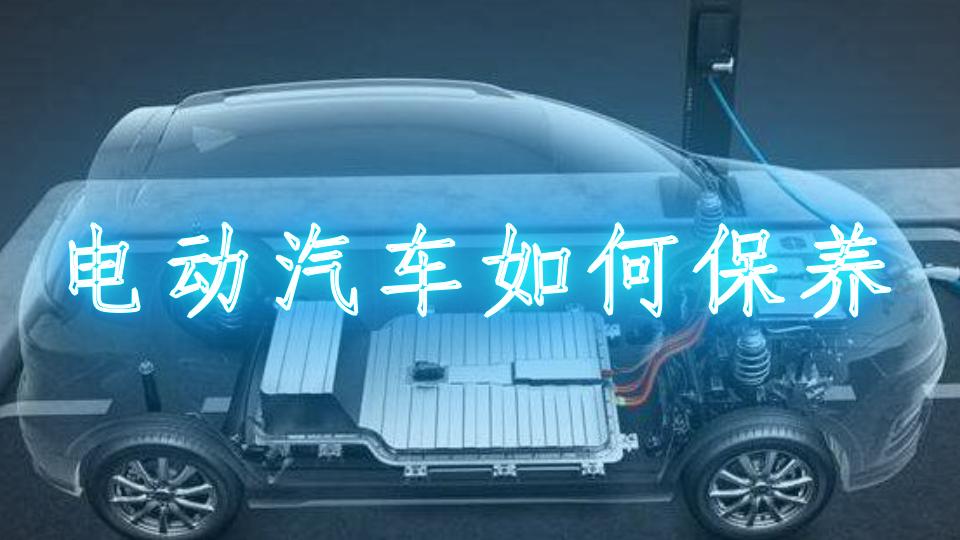 电动汽车如何保养