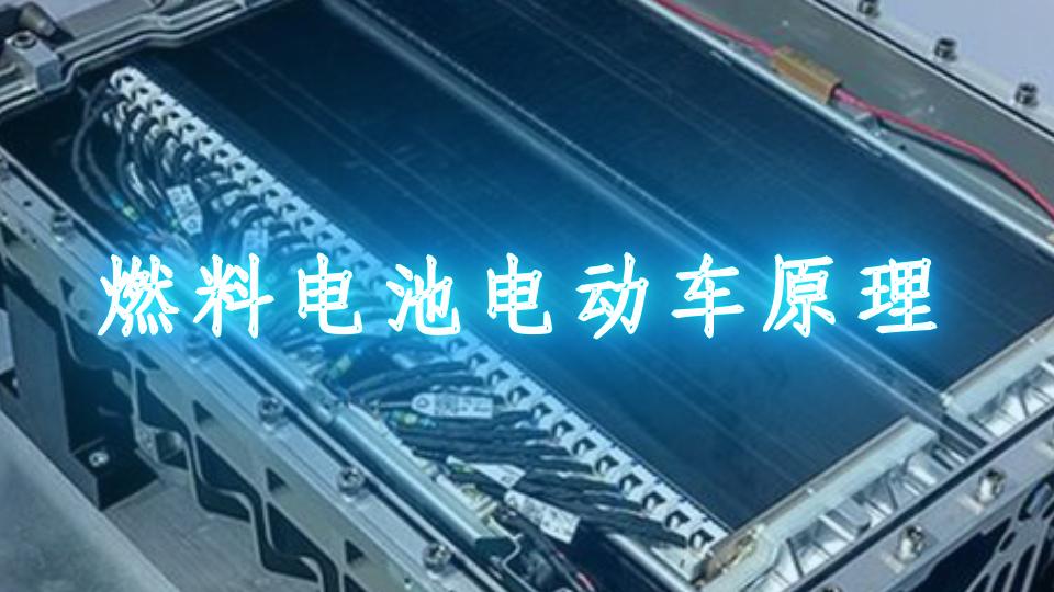 燃料电池电动车原理
