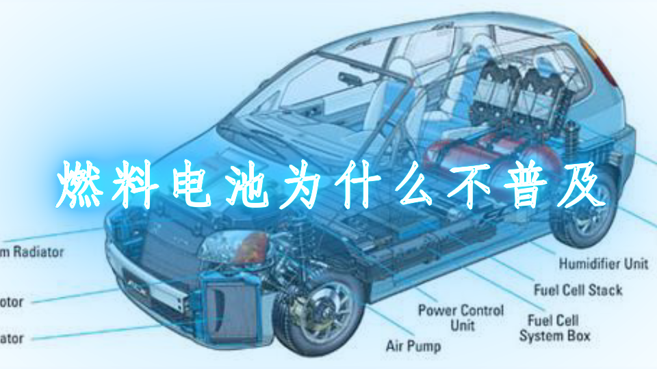 燃料电池为什么不普及