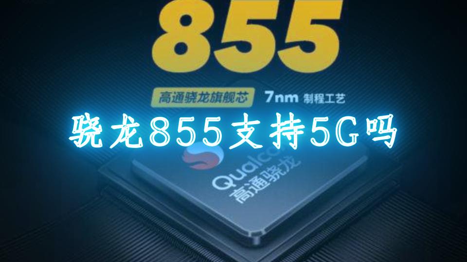 骁龙855支持5G吗