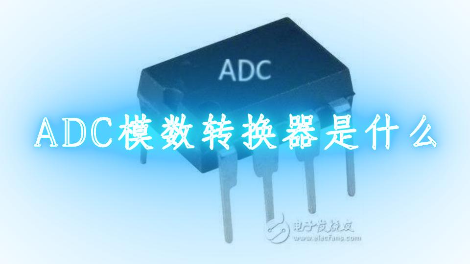 ADC模数转换器是什么