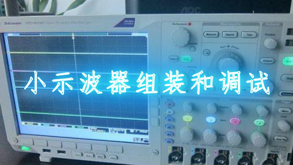 小示波器组装和调试