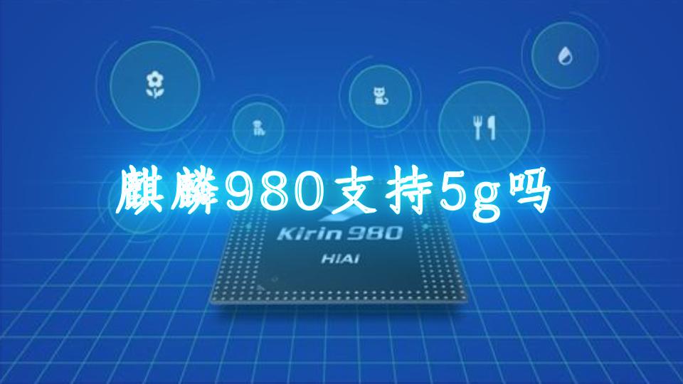 麒麟980支持5g吗