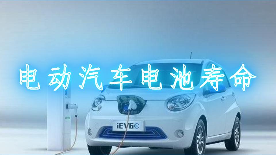 电动汽车电池寿命