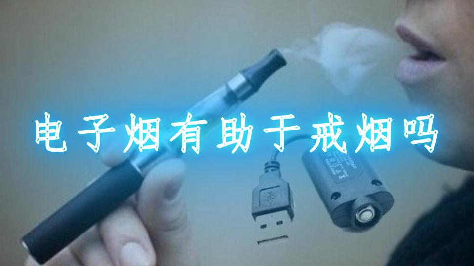 电子烟有助于戒烟吗