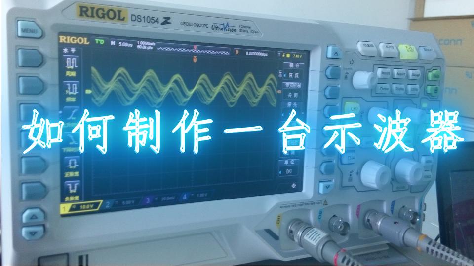 如何制作一台示波器