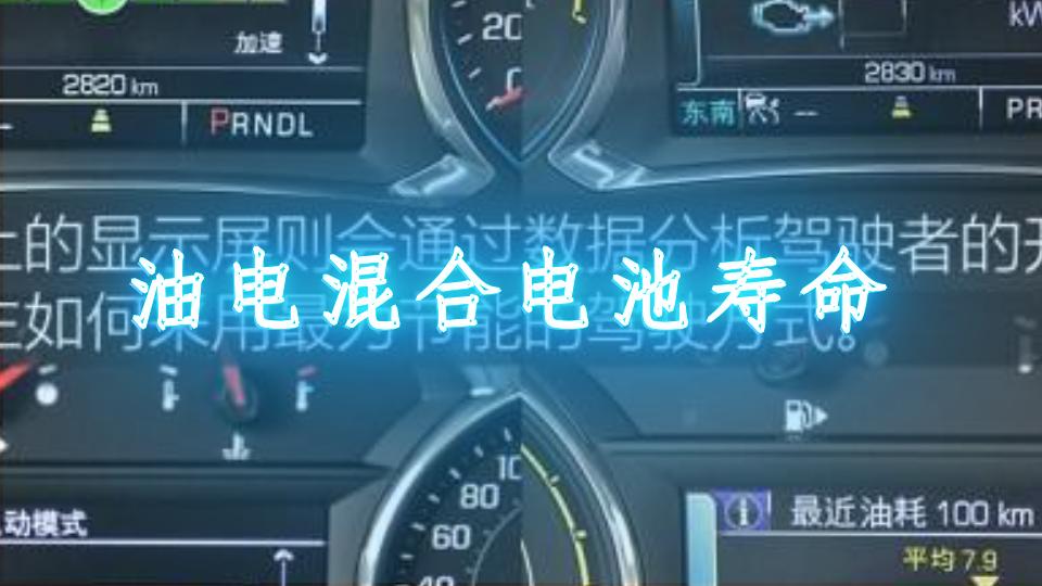 油电混合电池寿命