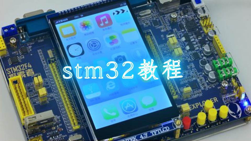stm32教程
