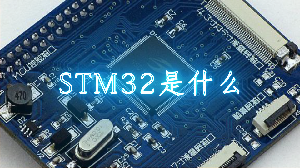 STM32是什么