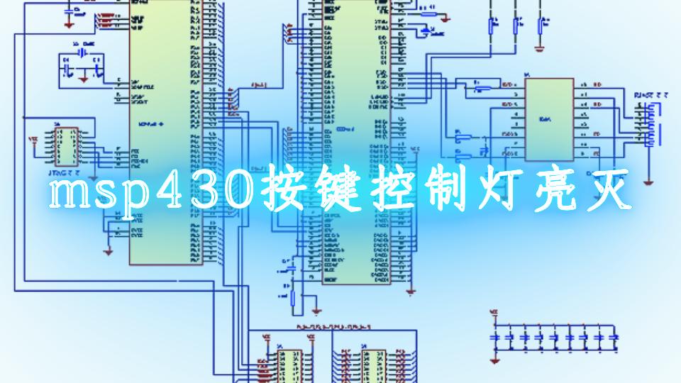 msp430按鍵控制燈亮滅