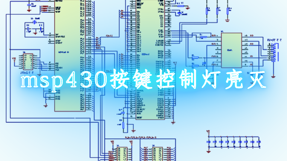 msp430按键控制灯亮灭