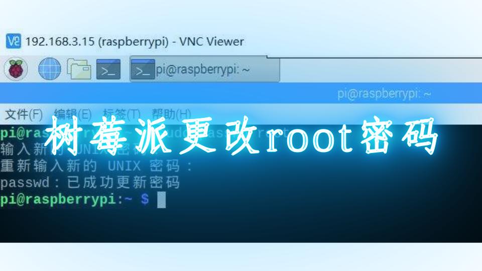 树莓派更改root密码