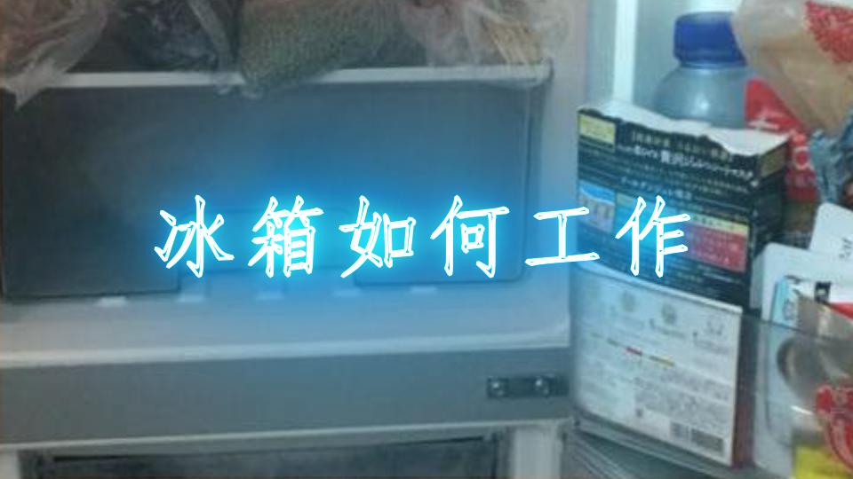 冰箱如何工作