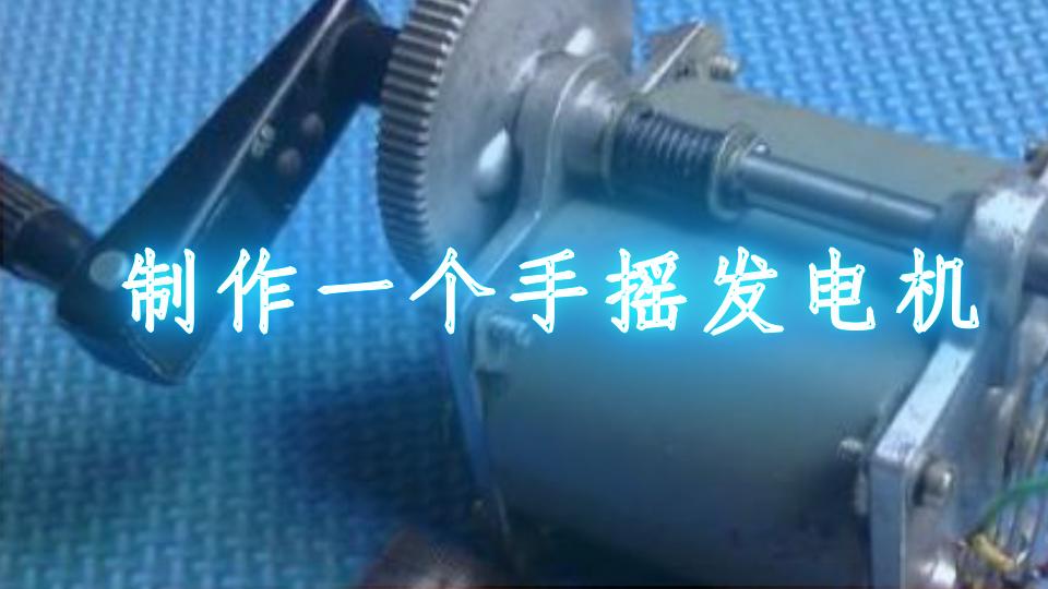 制作一个手摇发电机