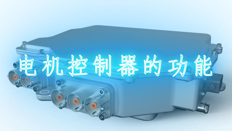 电机控制器的功能