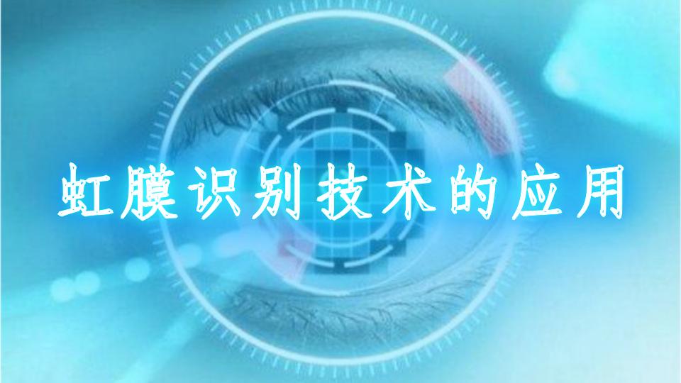 虹膜识别技术的应用