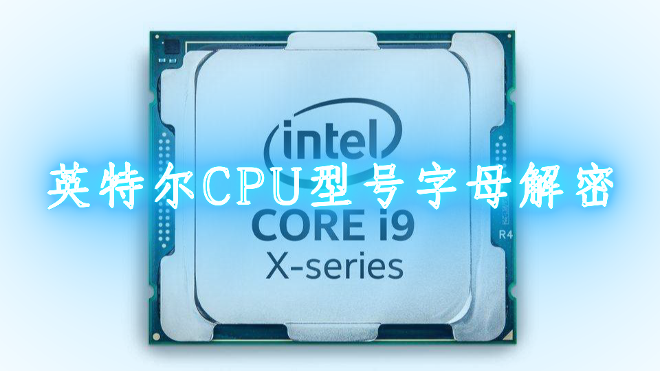 英特尔CPU型号字母解密