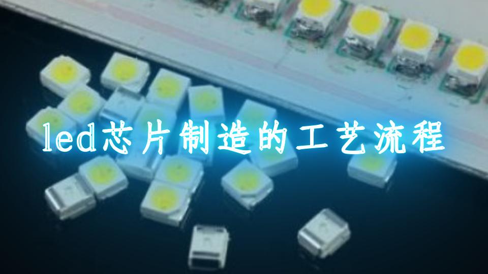 led芯片制造的工艺流程
