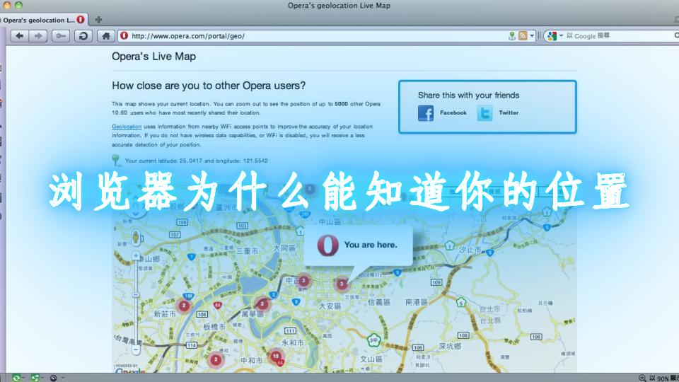 浏览器为什么能知道你的位置
