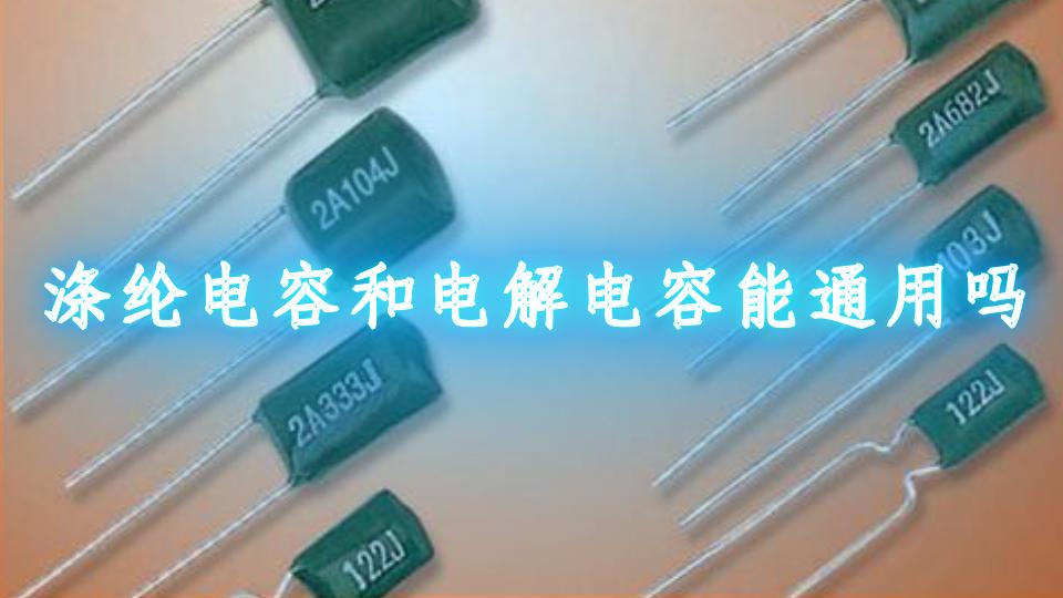 涤纶电容和电解电容能通用吗