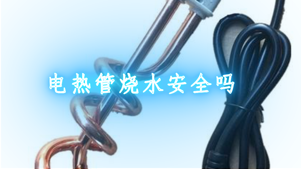 电热管烧水安全吗