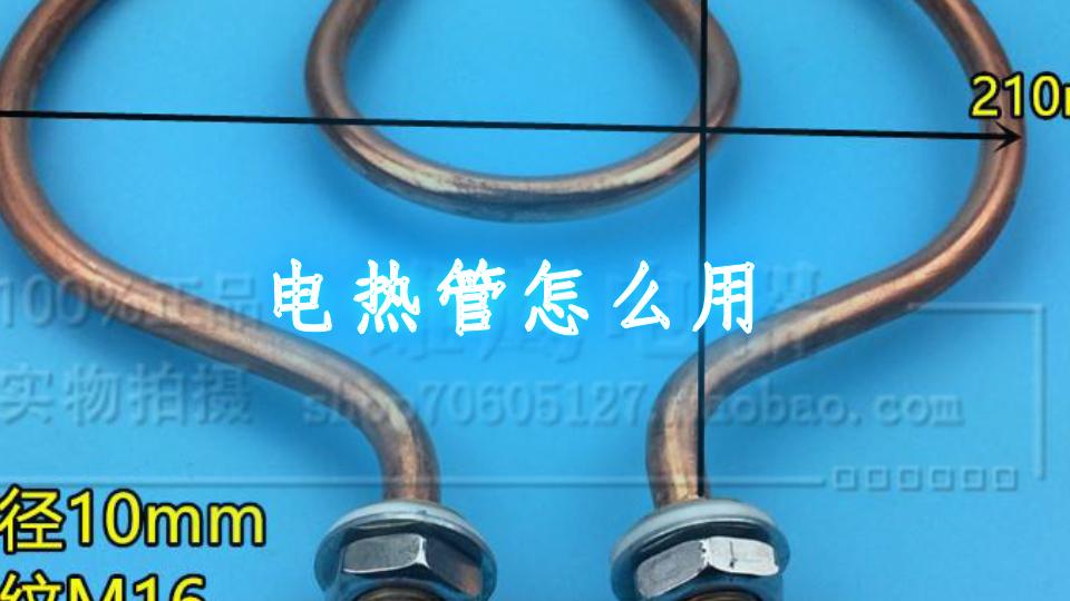 电热管怎么用